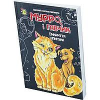 """Книга """"Детский детектив: Мурро и Гавчик. Разоблачение шпиона"""" А6 (на украинском) Талант"""