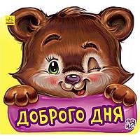 """Книга """"Добрый день: """"Добрый день"""" А6 (на украинском)"""