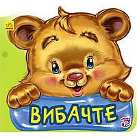 """Книга """"Добрый день: Извините"""" А6 (на украинском)"""