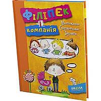 """Книга """"Филипек и компания. Новая детская книга"""" А5 (на украинском) 4130 Школа"""