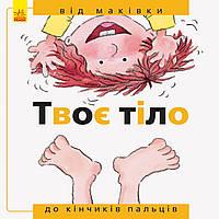 """Книга B5 """" От... До: Твое тело от макушки до кончиков пальцев (на украинском) (20) №271134 / 4536 /Ранок /"""