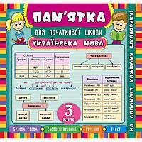 """Книга В5 """"Памятка для начальной школы.Украинский язык"""" 3 класс мягкая обложка №5167/УЛА/"""