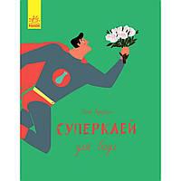 """Книжка A4 """"Слушай сердцем: Суперклей"""" (на украинском) (10) №4031/С788001У /Ранок/"""