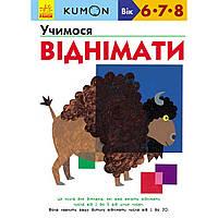 """Книжка А4 мягкая обложка """"Кумон: Учимся вычитать"""" (на украинском) (10) №4208/С763007У /Ранок/"""