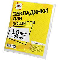 Комплект обложек для тетрадей Tascom 200 мкм 10 шт (125) №1620-TM