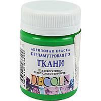 Краска акриловая для ткани Невская палитра ЗХК Decola 50мл зеленая перламутровая 352236