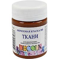 Краска акриловая для ткани Невская палитра ЗХК Decola 50мл коричневая 352204