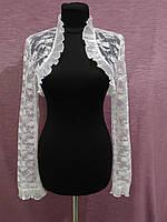 Свадебное кружевное болеро с длинным рукавом белое