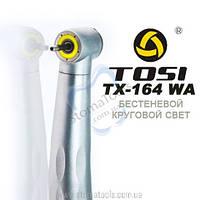 Стоматологический турбинный наконечник с круговой подсветкой TOSI TX-164 WA (Ортопед)