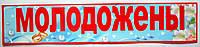 Номера Молодоженов, фото 1