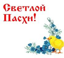 """Салфетка Silken 3-слойная """"Светлой Пасхи"""" с печатью 20шт 33*33см"""