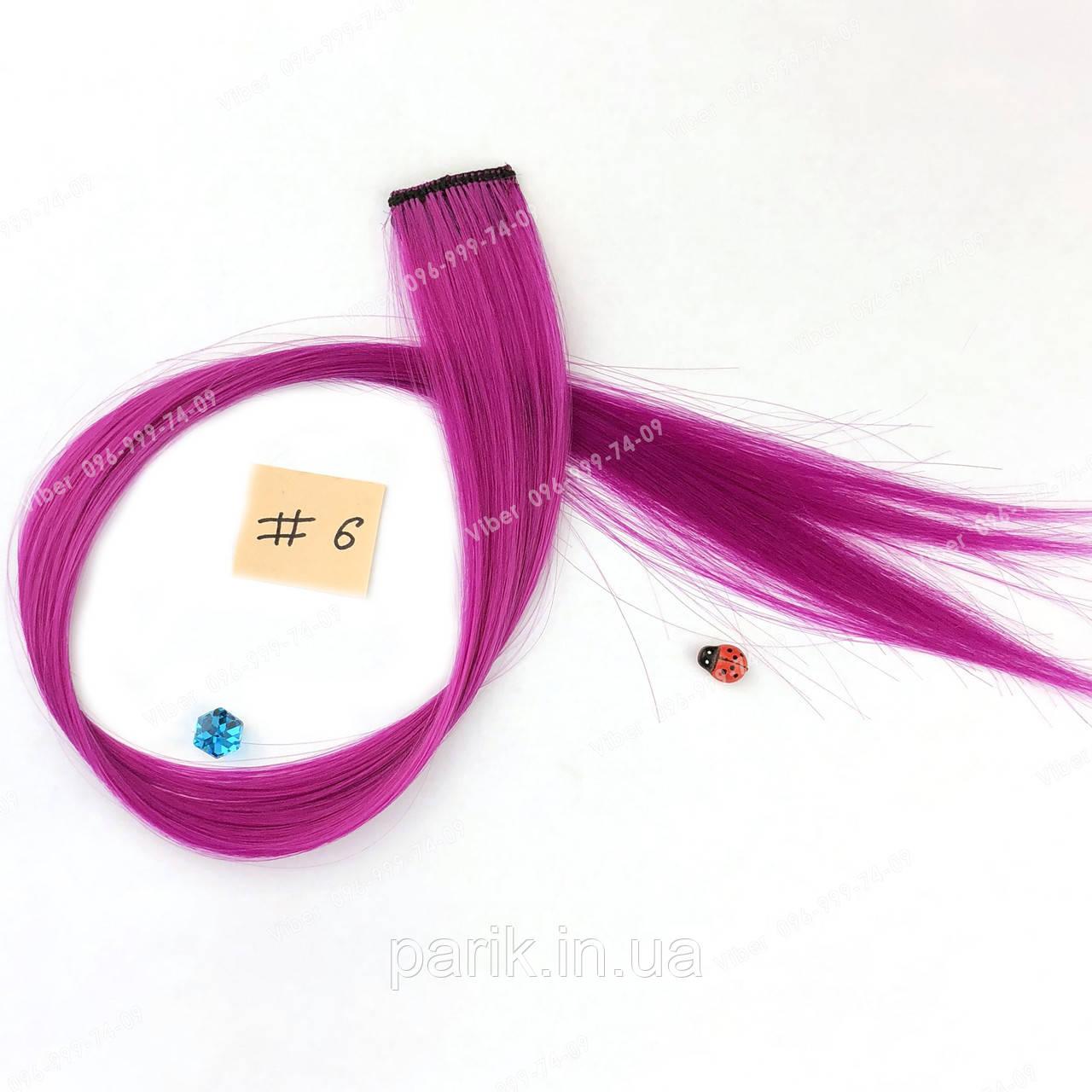 Цветные волосы прядки из канекалона на заколках фиолет