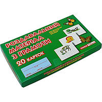 Раздаточный материал по граматике для ДУУ 3919/0601/2269/1106021У 20 карточек+60 фишек, фото 1