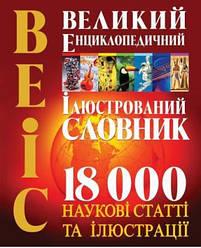 Великий енциклопедичний ілюстрований словник (ВЕІС)
