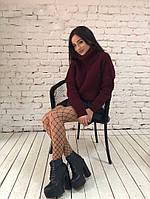Модный Вязаный свитер с горлом, БОРДО