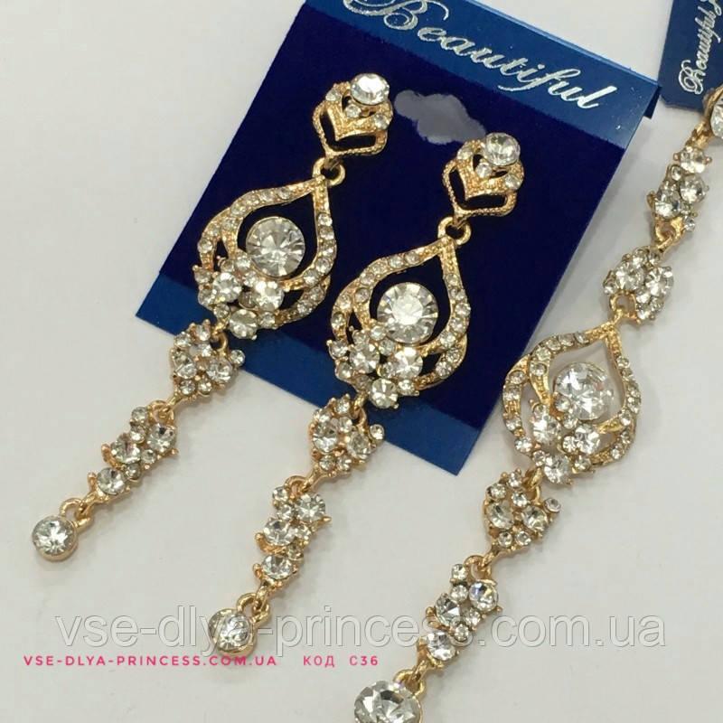 Комплект под золото вечерние серьги-гвоздики и браслет, высота 7,5 см.