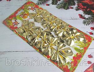 Новогодние бантики на елку малые 5,5*4,5 см золото 12 шт.