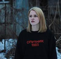 Спутник 1985 свитшот женский • Живые фото • Бирки печать