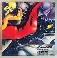 CD диск Зодиак -  Музыка во Вселенной