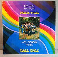CD диск ВИА  Синяя птица - Моя любовь жива