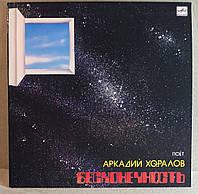 CD диск Аркадия Хоралова - Бесконечность , фото 1