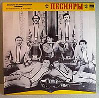 CD диск ВИА Песняры