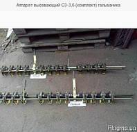 Аппарат высевающий СЗ-3,6 (комплект) гальваника