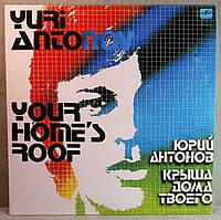 CD диск Юрий Антонов - Крыша дома твоего