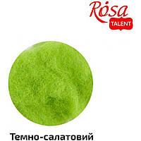 Шерсть для валяния кардочесана, темно-салатовая, 10 г Talent №K501610 / Rosa