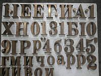 Изготовление букв из любых листовых материалов