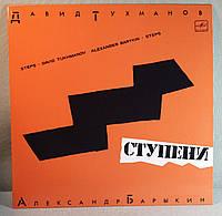CD диск Александра Барыкина - Ступени