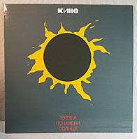 CD диск Кино - Звезда по имени Солнце