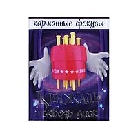 """Карманные фокусы """"Кинжал сквозь диск"""" 6028/15114056 (на русском)"""