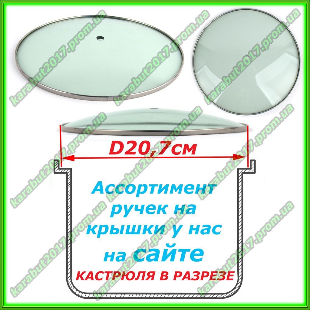 Крышка стеклянная для кастрюли D20,7см /цена без ручки