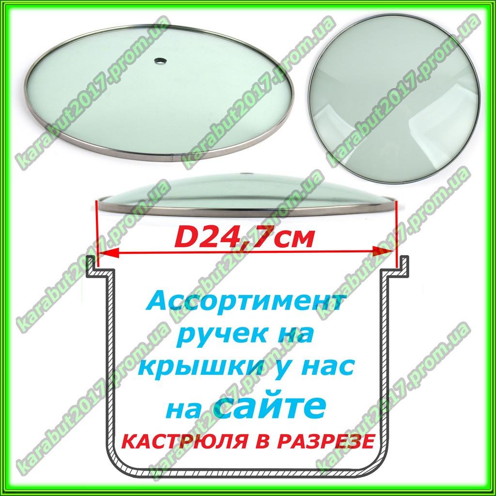 Крышка стеклянная для кастрюли D24,7см /цена без ручки