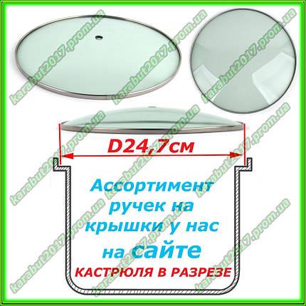 Крышка стеклянная для кастрюли D24,7см /цена без ручки, фото 2