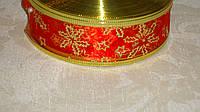 Лента новогодняя красная 4 см органза\ проволочный край