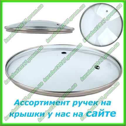 Крышка стеклянная для сковороды 28 / цена без ручки, фото 2