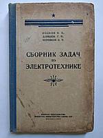 П.Волков Сборник задач по электротехнике. 1952 год. Для военных училищ связи