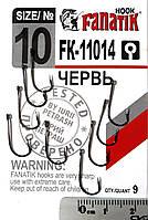 Крючок Fanatik Червь FK-11014 № 10
