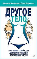 Інше тіло. Програма стрункості для чоловіків і жінок від спортивного лікаря. Лавриненко С. В., Пономаренко А.