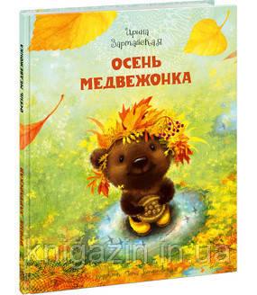 Детская книга  Зартайская Ирина: Осень Медвежонка для детей от 3 лет