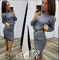 Женский модный костюм свитер+юбка с жемчугом Фабричный Китай качество люкс серый