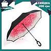 Ветрозащитный зонт Up-Brella антизонт Зонт обратного сложения (Розовый цветок)