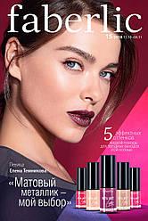 Фаберлик каталог в Украине №-15 за 2018 год