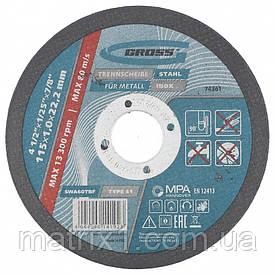 Круг відрізний по металу, 115 х 1,0 х 22,2 мм GROSS