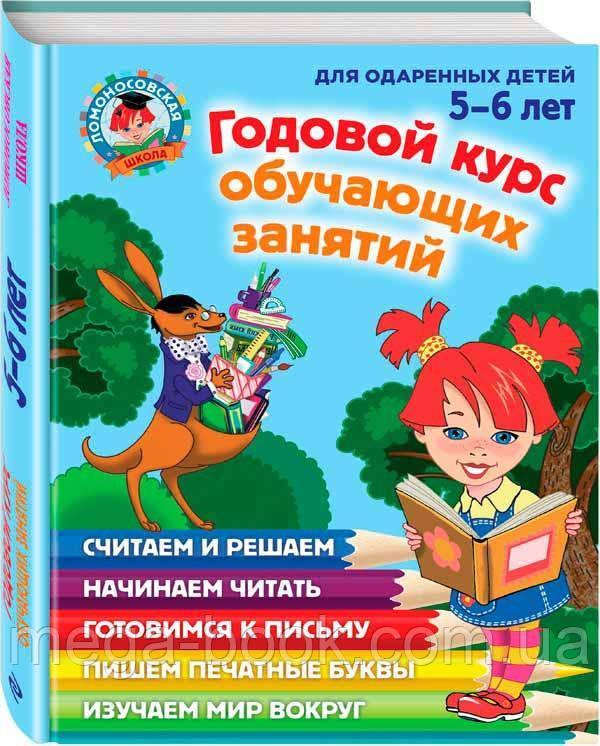 Ломоносовская школа. Годовой курс обучающих занятий. Для одаренных детей 5-6 лет.