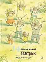 Ивамура Кадзуо: 14 лесных мышей. Завтрак