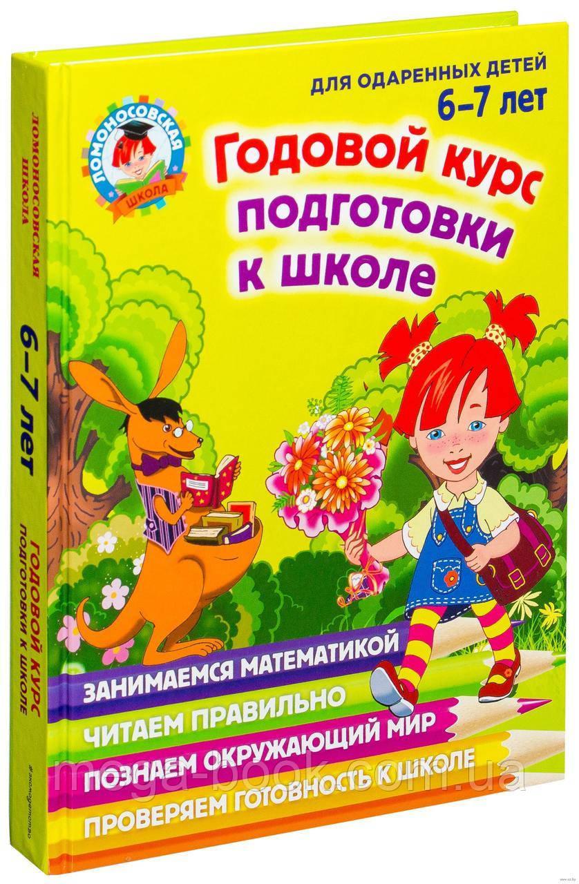Ломоносовская школа. Годовой курс подготовки к школе. Для детей 6-7 лет