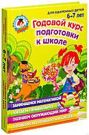 Ломоносовская школа. Годовой курс подготовки к школе. Для детей 6-7 лет, фото 1